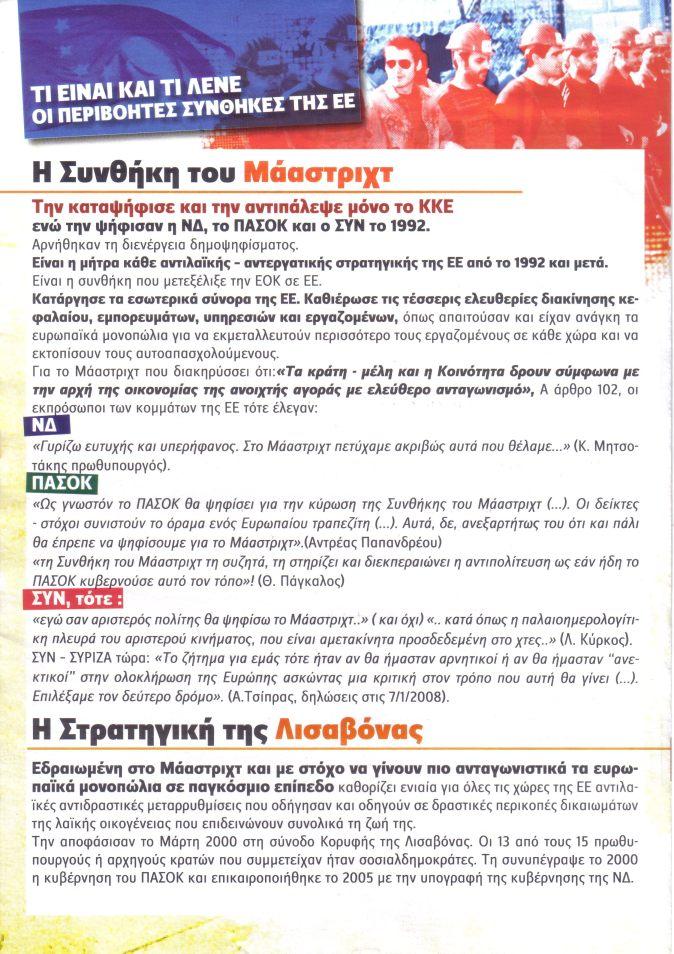 Για ευρωεκλογες σελ 2