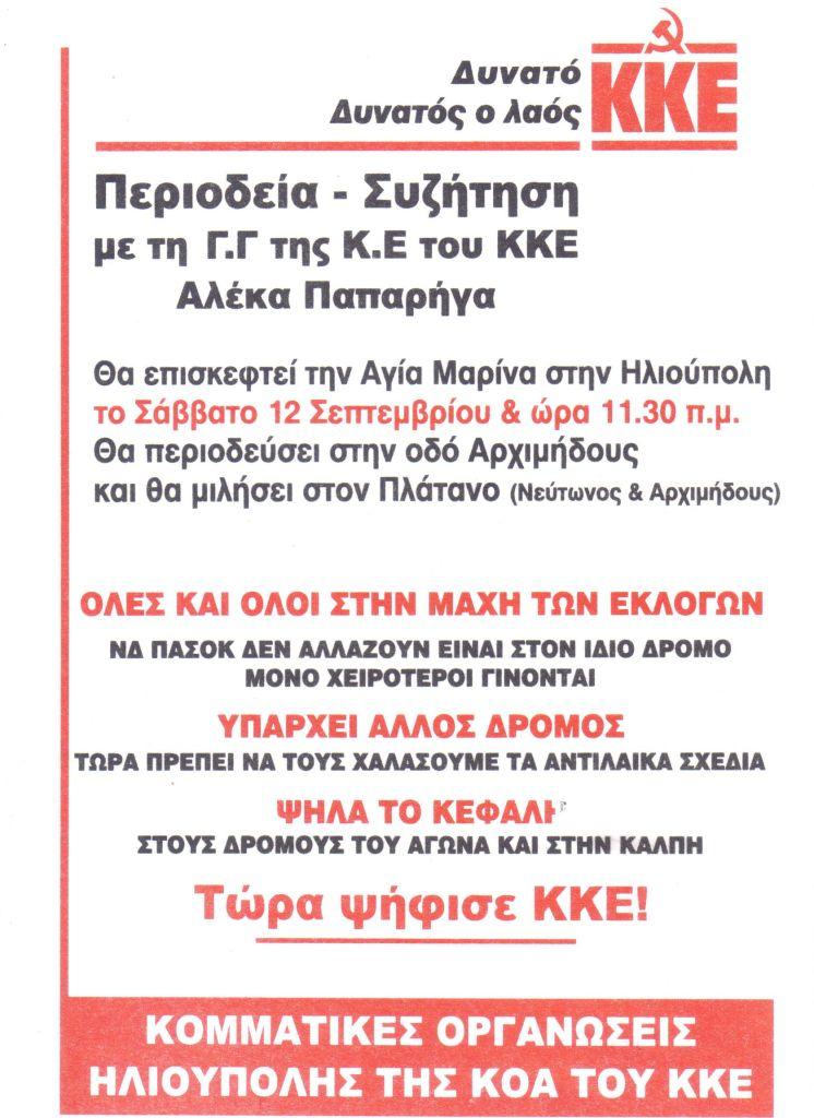 Περιοδεία Αλεκας 12 Σεπτεμβρη